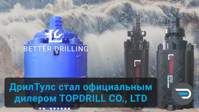 ООО «ДрилТулс» является официальным дилером пневмоударников, буровых долото и бурового оборудования TOPDRILL CO., LTD на территории Российской Федерации и СНГ