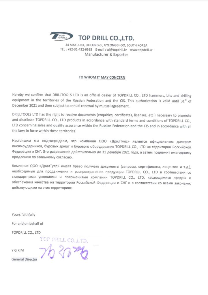 Благодарственное письмо от Корейского партнера TopDrill.kr